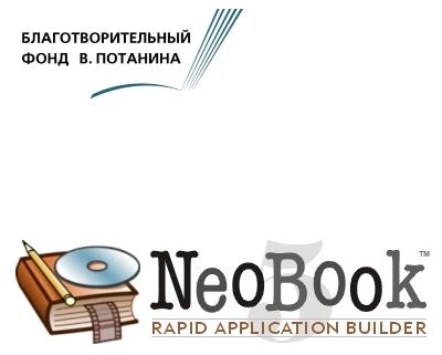 Логотип NeoBook 5